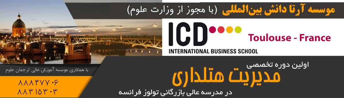 اولین دوره تخصصی مدیریت هتلداری - آرتا دانش بین المللی - ICD