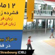 12ماه فراگیری فشرده زبان فرانسه در مرکز بینالمللی آموزش زبان استراسبورگ