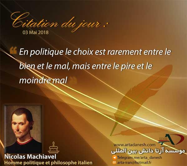 Nicolas Machiavel آرتا دانش بین المللی