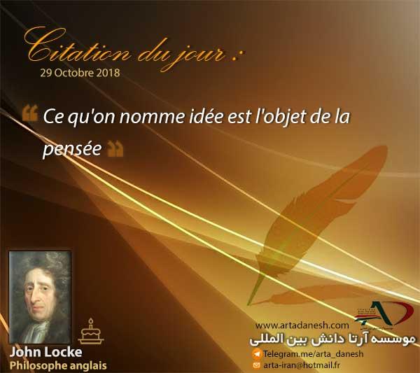 آرتا-دانش-بین-المللی---John-Locke