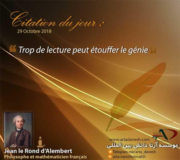 موسسه-آرتا-دانش-بین-المللی---Jean-le-Rond-d'Alembert