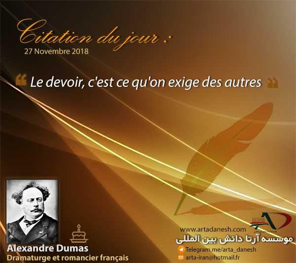 آرتا دانش بین المللی - Alexandre Dumas