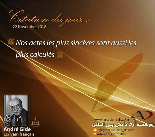 آرتا دانش بین المللی - André Gide