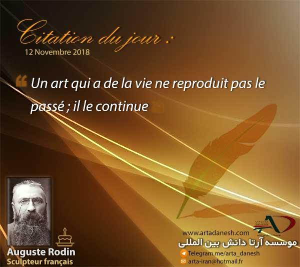 آرتا دانش بین المللی - Auguste Rodin