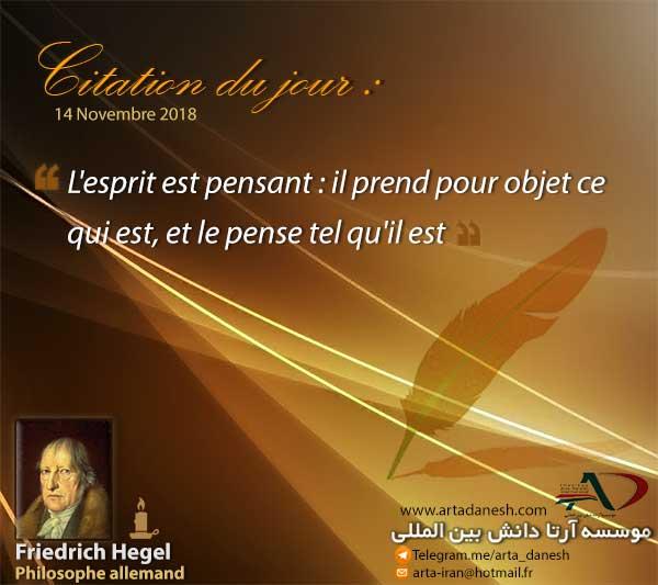 آرتا دانش بین المللی - Friedrich Hegel