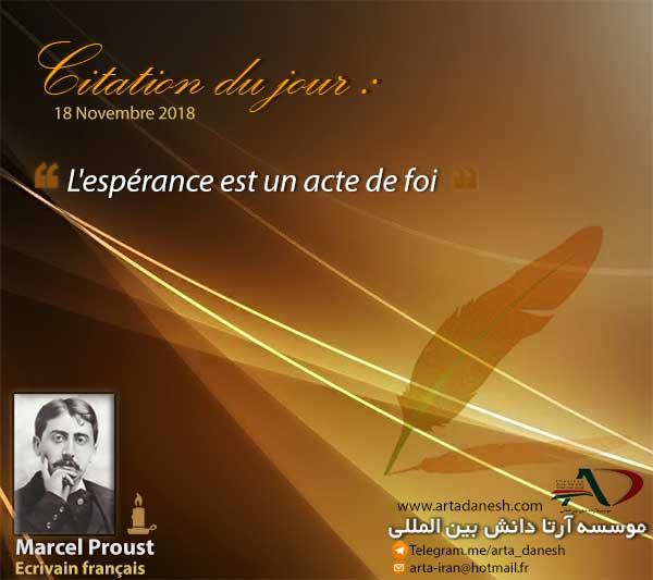 آرتا دانش بین المللی - Marcel Proust
