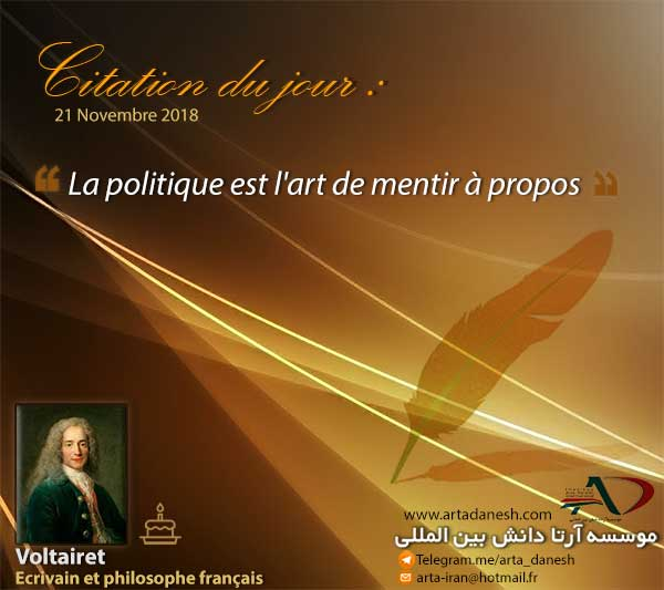 آرتا دانش بین المللی - Voltaire