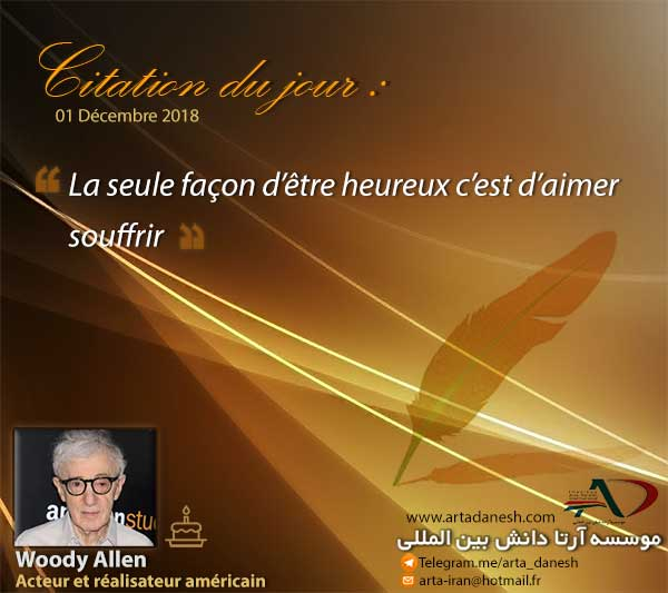 آرتا دانش بین المللی - Woody Allen