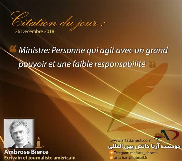 آرتا دانش بین المللی - Ambrose Bierce