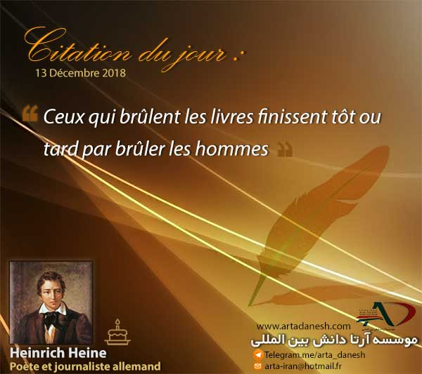 آرتا دانش بین المللی - Heinrich Heine