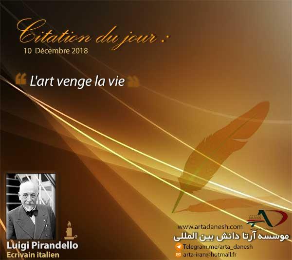 آرتا دانش بین المللی - Luigi Pirandello
