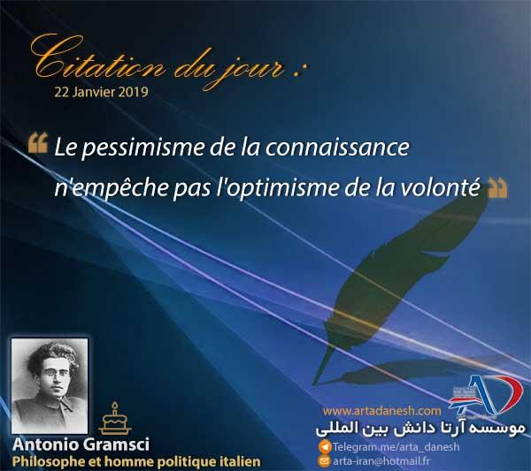 آرتا دانش بین المللی - Antonio Gramsci