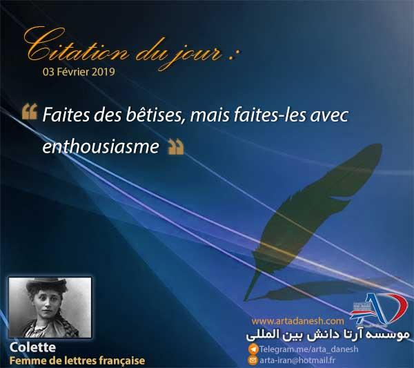 آرتا دانش بین المللی - Colette