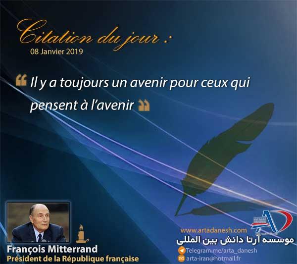آرتا دانش بین المللی - François Mitterrand