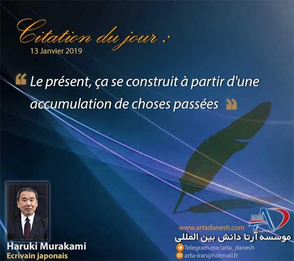 آرتا دانش بین المللی - Haruki Murakami