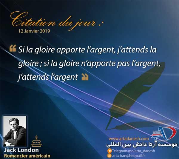 آرتا دانش بین المللی - Jack London