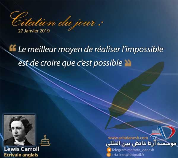 آرتا دانش بین المللی - Lewis Carroll