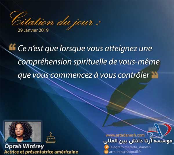 آرتا دانش بین المللی - Oprah Winfrey