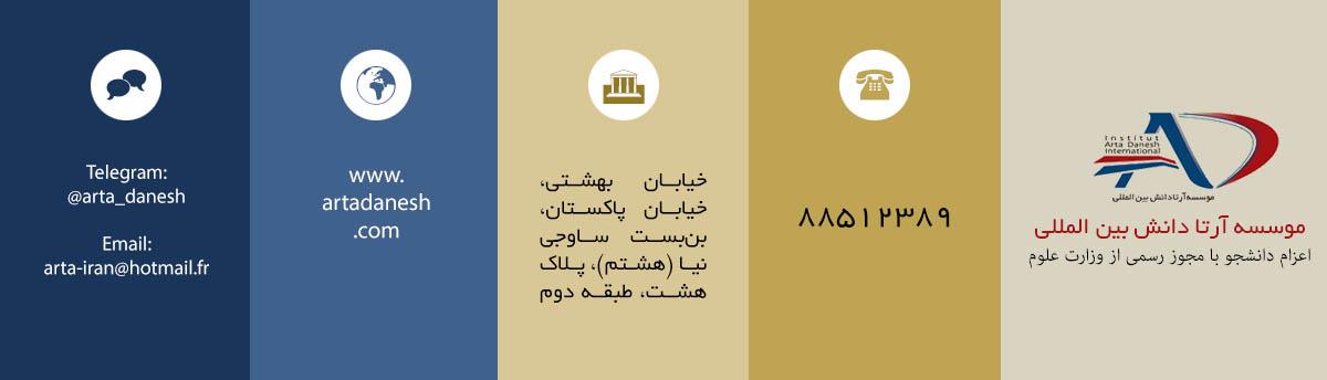 موسسه آرتا دانش بین المللی