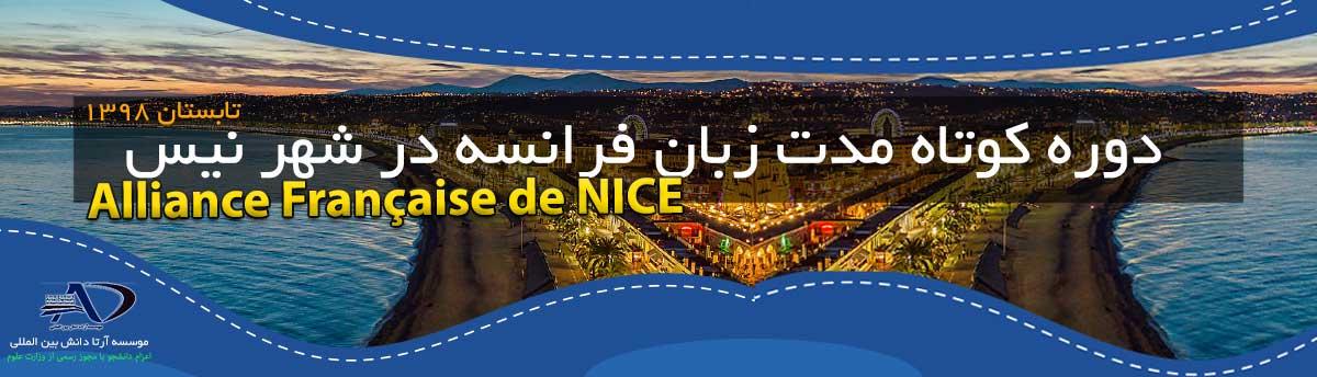 دوره کوتاه مدت زبان فرانسه در شهر نیس
