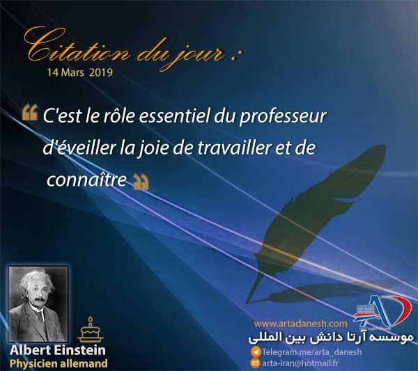 آرتا دانش بین المللی - Albert Einstein