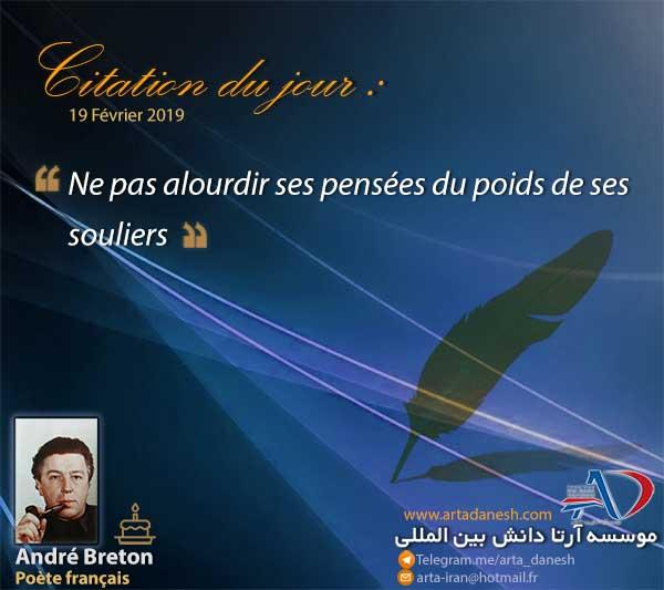 آرتا دانش بین المللی - André Breton