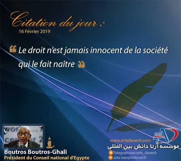 آرتا دانش بین المللی - Boutros Boutros-Ghali