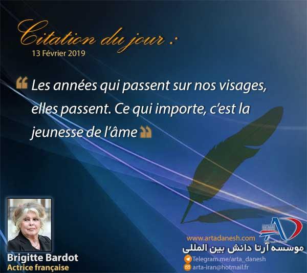 آرتا دانش بین المللی - Brigitte Bardot