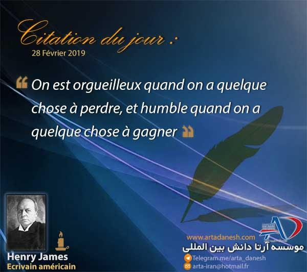 آرتا دانش بین المللی - Henry James