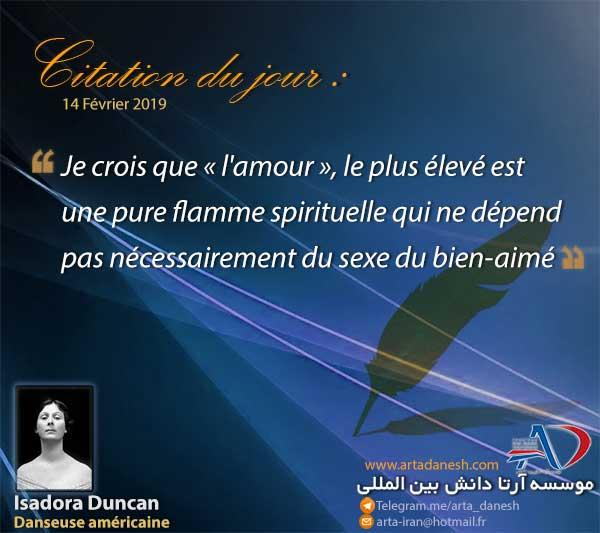 آرتا دانش بین المللی - Isadora Duncan