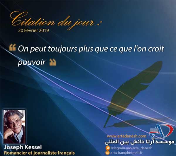 آرتا دانش بین المللی - Joseph Kessel