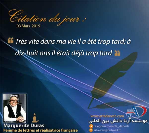 آرتا دانش بین المللی - Marguerite Duras