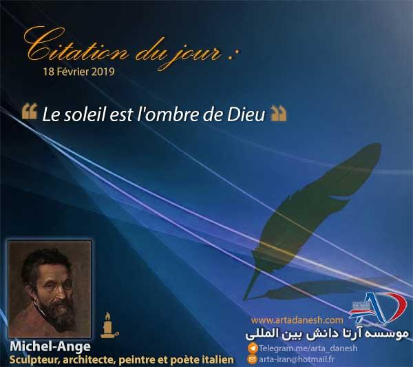 آرتا دانش بین المللی - Michel-Ange