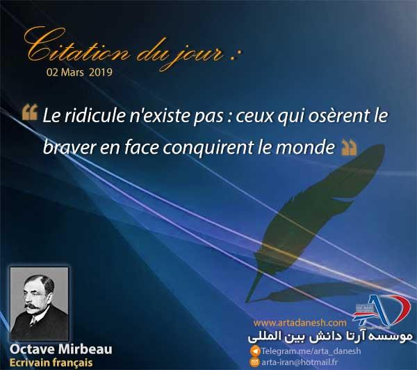 آرتا دانش بین المللی - Octave Mirbeau