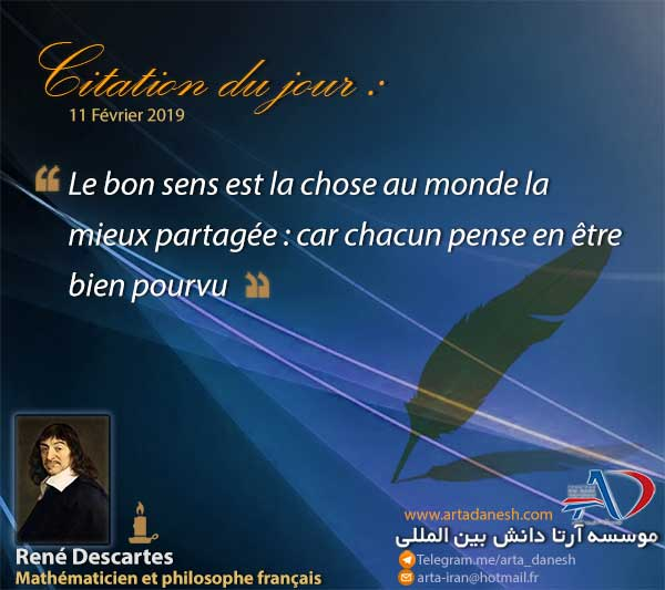 آرتا دانش بین المللی - René Descartes