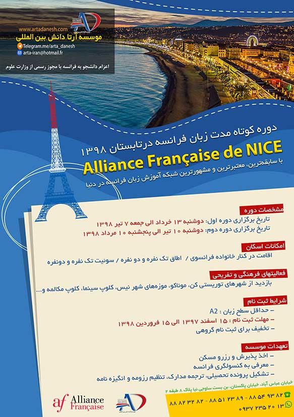 زبان فرانسه دوره کوتاه مدت زبان فرانسه در شهر نیس - تابستان 1398