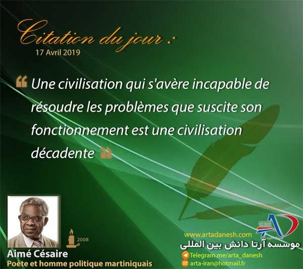 آرتا دانش بین المللی - Aimé Césaire