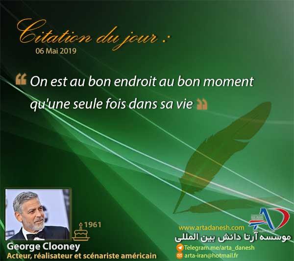 آرتا دانش بین المللی - George Clooney copy