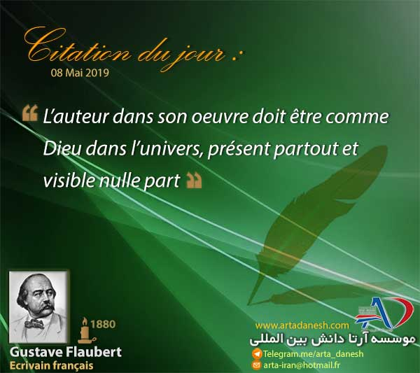 آرتا دانش بین المللی - Gustave Flaubert