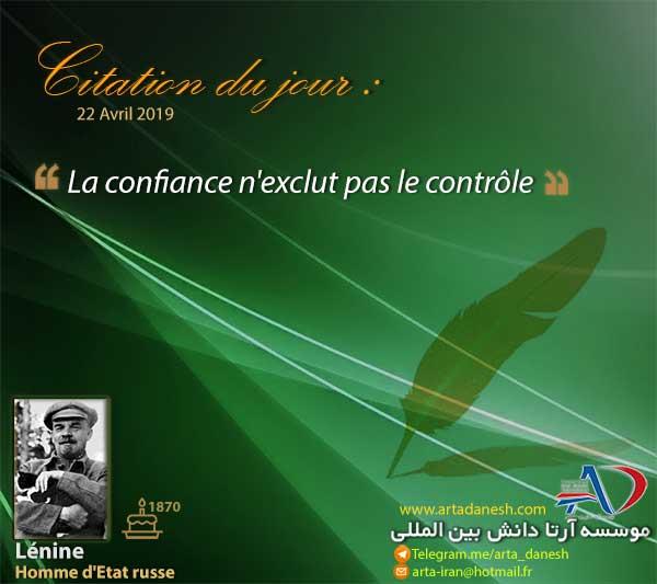 آرتا دانش بین المللی - Lénine