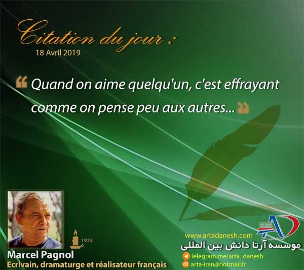 آرتا دانش بین المللی - Marcel Pagnol