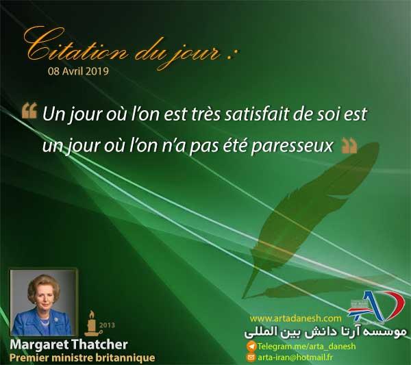 آرتا دانش بین المللی - Margaret Thatcher