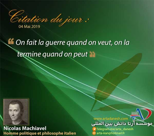 آرتا دانش بین المللی - Nicolas Machiavel