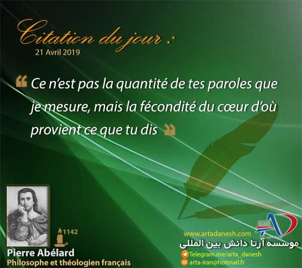 آرتا دانش بین المللی - Pierre Abélard