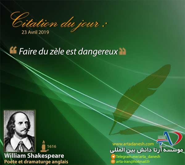 آرتا دانش بین المللی - William Shakespeare