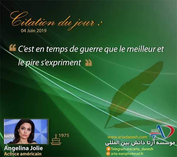 آرتا دانش بین المللی - Angelina Jolie