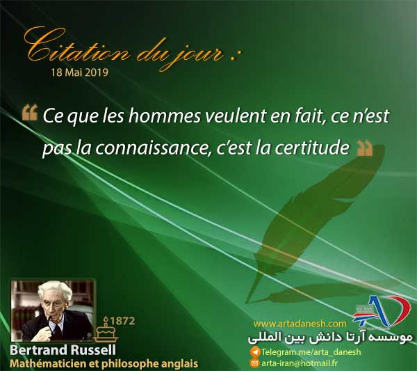 آرتا دانش بین المللی - Bertrand Russell