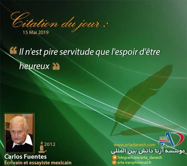 آرتا دانش بین المللی - Carlos Fuentes