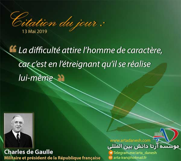 آرتا دانش بین المللی - Charles de Gaulle