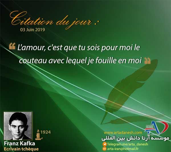آرتا دانش بین المللی - Franz Kafka